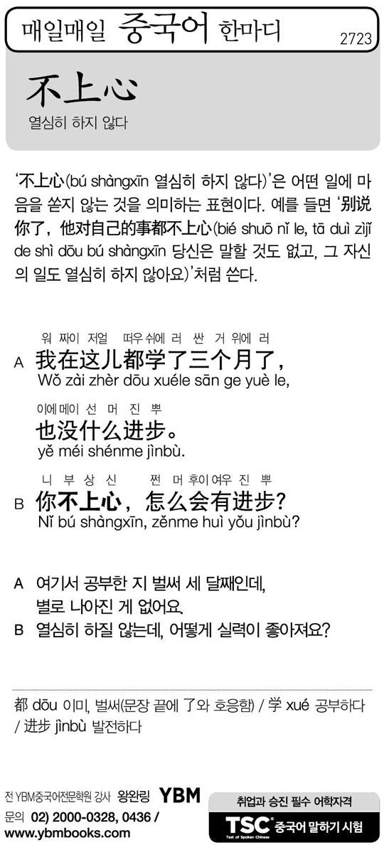 [매일매일 중국어 한마디] 열심히 하지 않다