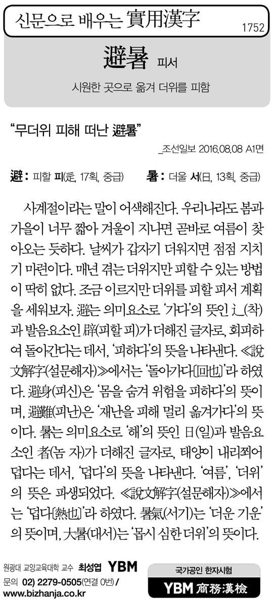[신문으로 배우는 실용한자] 피서(避暑)