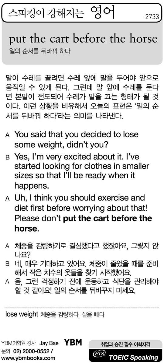 [스피킹이 강해지는 영어] put the cart before the horse