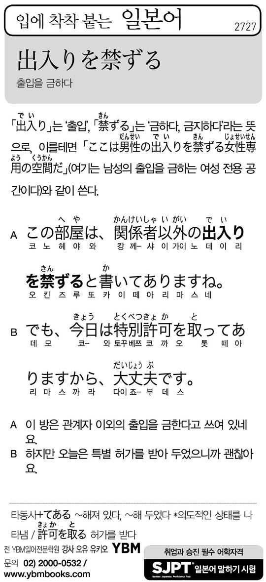 [입에 착착 붙는 일본어] 출입을 금하다