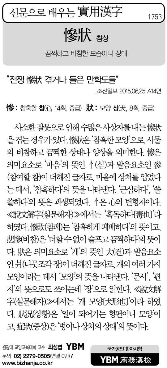 [신문으로 배우는 실용한자] 참상(慘狀)