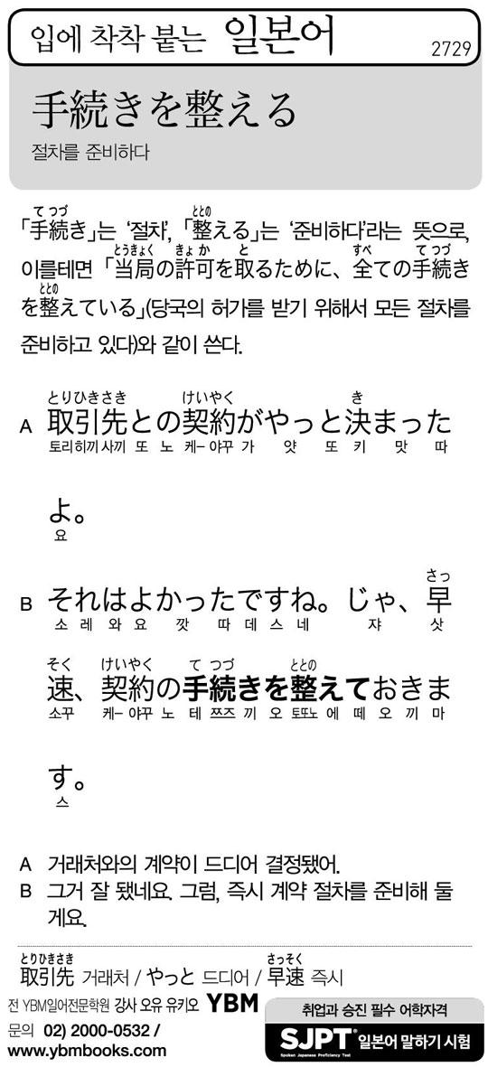 [입에 착착 붙는 일본어] 절차를 준비하다