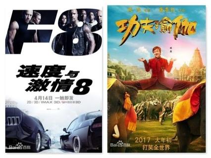 중국에서 올 상반기 영화매출 1,2위를 기록한 할리우드 영화 분노의 질주 8(왼쪽)과 토종영화 쿵푸위자 /바이두