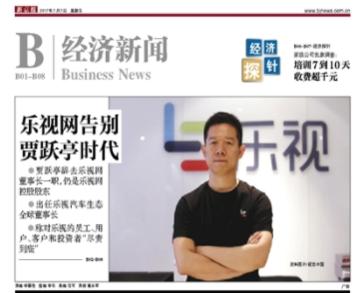 중국 신징바오는 자웨팅 러에코 창업자가 회장직에서 물러난다고 7일 보도하면서 러에코가 자웨팅 시대와 고별했다고 전했다. /신징바오