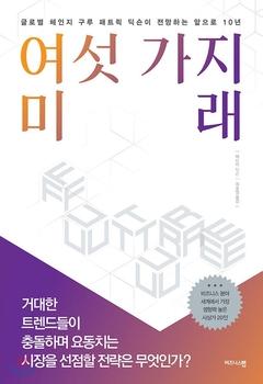 [새책] 편견없이 정교하다! 최고 미래학자 패트릭 딕슨이 통찰한 2030년