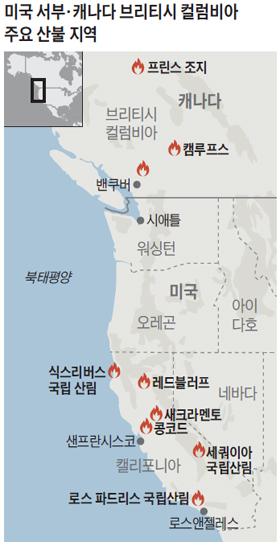 미국 서부, 캐나다 브리티시 컬럼비아 주요 산불 지역 지도