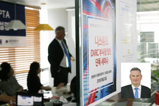 사진설명=니스위츠 DVRC 부사장은 오는 16일 국민이주㈜를 방문, 미국투자이민 'PTC-2차' 프로젝트를 국내 투자자에게 직접 설명할 예정이다.