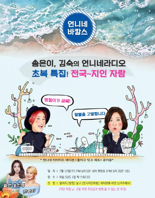 '언니네 라디오' 초복 특집 '치킨 선물' 쏜다… 홍진영 출연