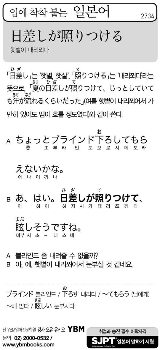 [입에 착착 붙는 일본어] 햇볕이 내리쬐다