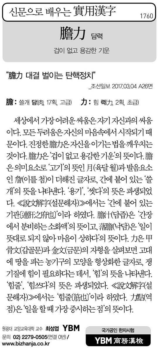 [신문으로 배우는 실용한자] 담력(膽力)