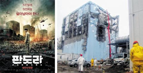 日상황에만 맞춘 영화 판도라 - 영화 '판도라'의 포스터(왼쪽 사진). 수소 폭발로 원전 격납건물이 파손된 가운데 원자로를 냉각시키기 위해 헬리콥터들이 바닷물을 퍼붓는 모습을 볼 수 있다. 이는 2011년 일본 후쿠시마 원전 사고를 그대로 본뜬 것이다. 당시 바닥이 난 냉각수를 대신해 바닷물로 원자로를 냉각하려 했으나 수소 폭발로 후쿠시마 원전 1·3·4호기 건물이 크게 파손됐다(오른쪽 사진). 하지만 전문가들은 국내 원전은 원자로를 둘러싼 격납건물이 후쿠시마 원전과 비교할 수 없을 정도로 강해 폭발로 무너질 수 없다고 말한다.