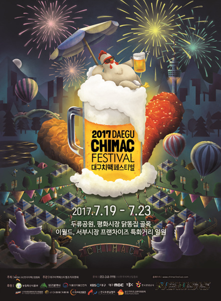 """""""치킨 43만 마리, 맥주 30만ℓ"""" 2017대구치맥축제 역대 최대 규모 개최"""