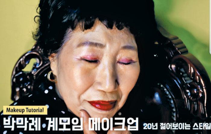 박막례씨 인기 유튜브 영상'계모임 메이크업'.