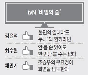 tvN 토·일 드라마 '비밀의 숲'