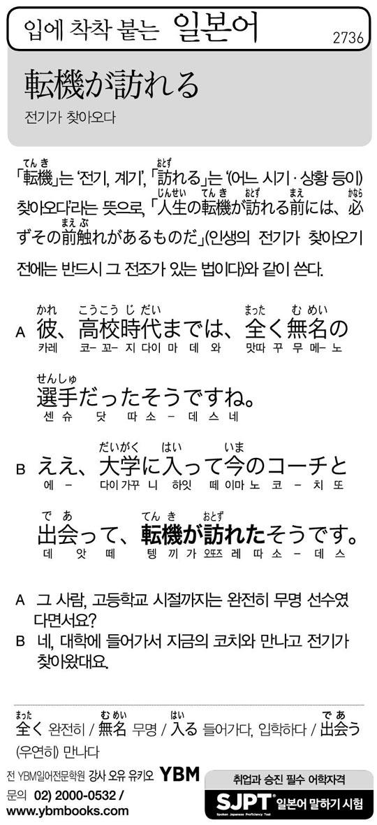 [입에 착착 붙는 일본어] 전기가 찾아오다