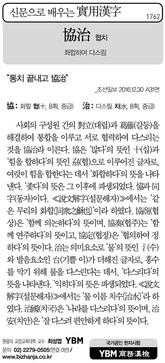 [신문으로 배우는 실용한자] 협치(協治)