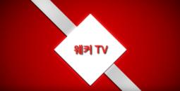 공재웅 강사가 운영중인 유튜브 채널 '웨커TV' / 웨커TV 유튜브 영상 갈무리