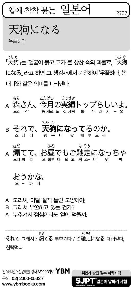 [입에 착착 붙는 일본어] 우쭐하다