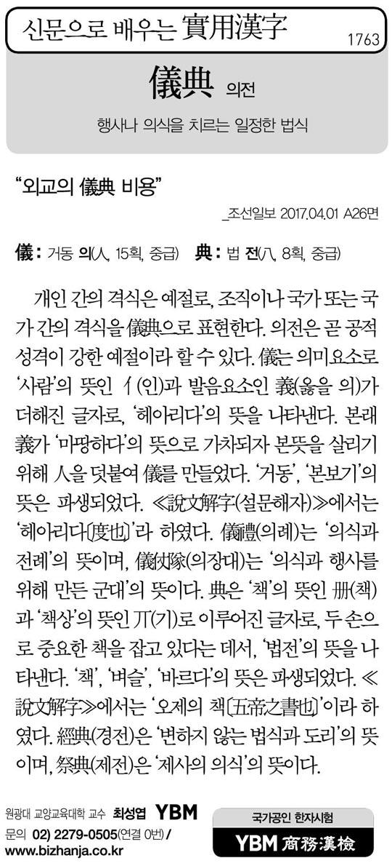 [신문으로 배우는 실용한자] 의전(儀典)