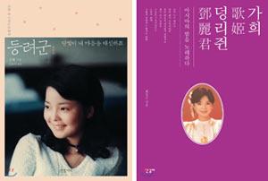 (왼쪽부터)'등려군: 달빛이 내 마음을 대신하죠', '가희 덩리쥔: 아시아의 밤을 노래하다'