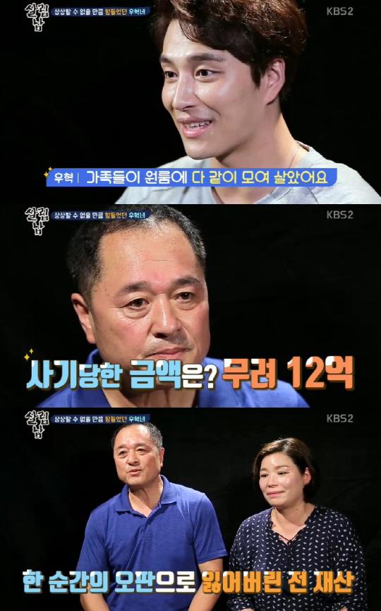 """'살림남2' 민우혁家, 아픈 가족사 """"지인에 12억 사기당했다"""""""
