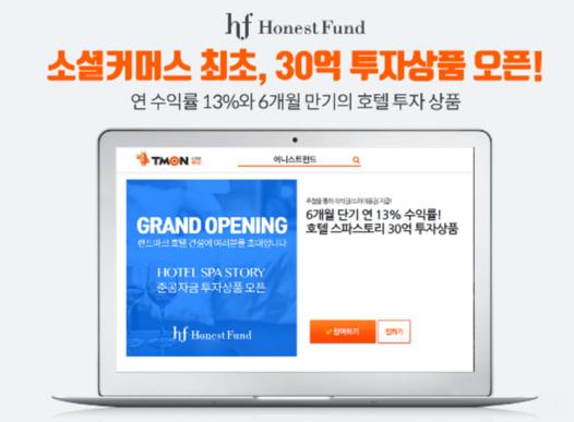 P2P기업 어니스트펀드, 티몬 통해 30억 규모 투자 상품 출시