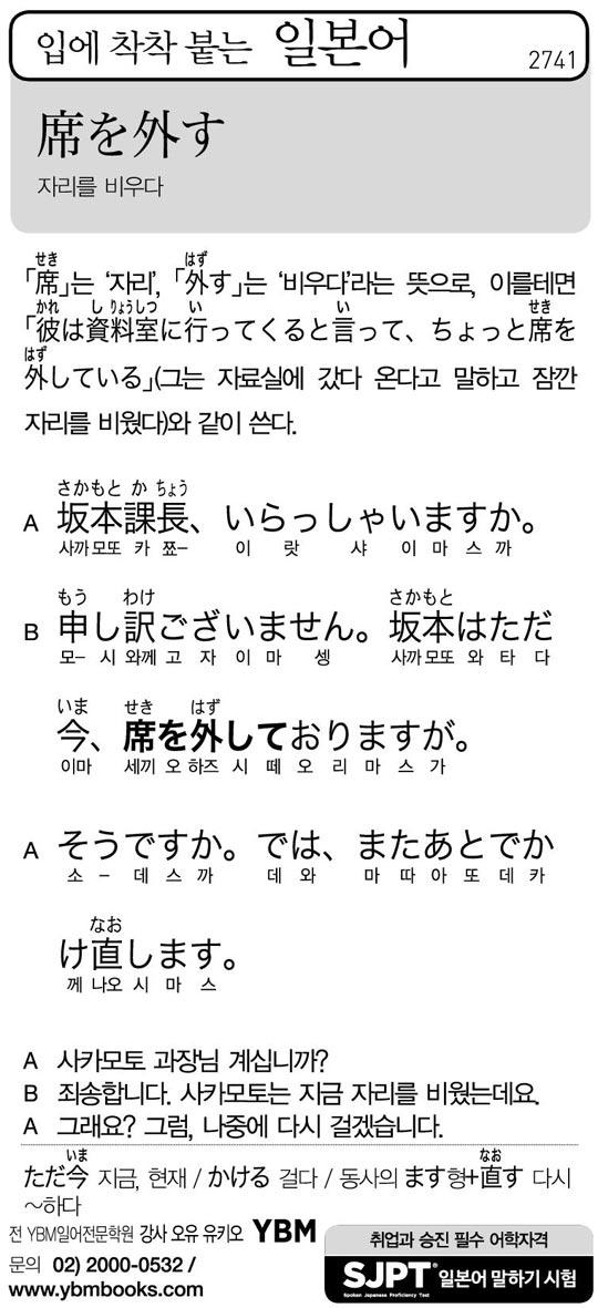 [입에 착착 붙는 일본어] 자리를 비우다