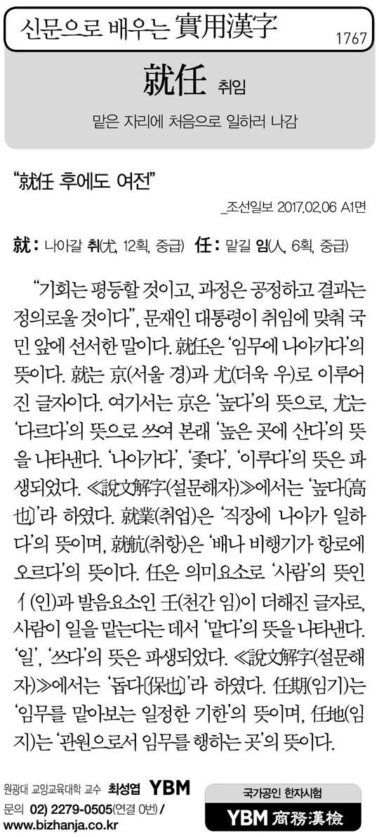 [신문으로 배우는 실용한자] 취임(就任)