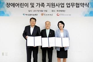 조선일보 더나은미래와 하나금융나눔재단, 푸르메재단는 '장애 어린이 및 가족 지원사업'에 관한 협약을 체결했다.