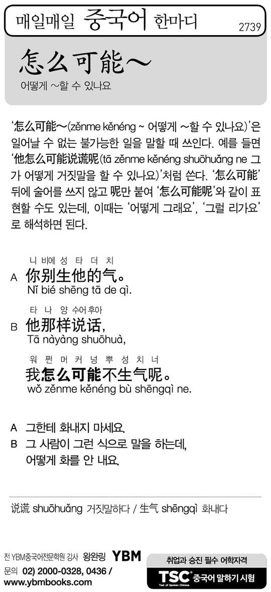 [매일매일 중국어 한마디] 어떻게 ~할 수 있나요