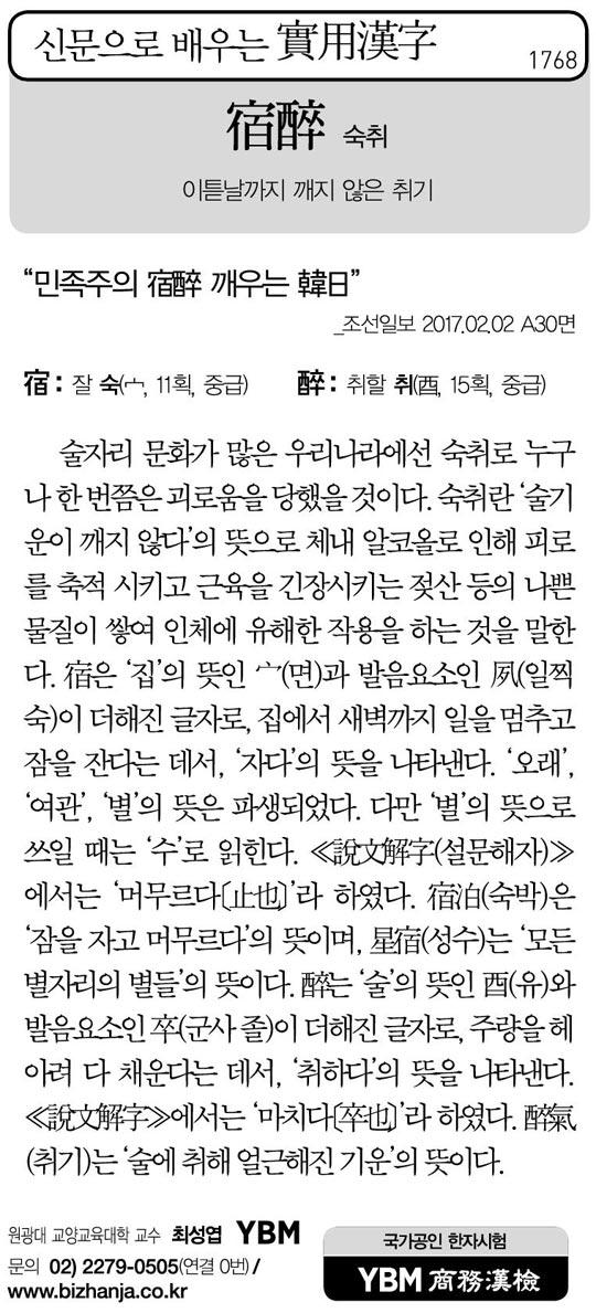 [신문으로 배우는 실용한자] 숙취(宿醉)