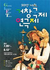 '2017 거창韓(한) 여름연극제'