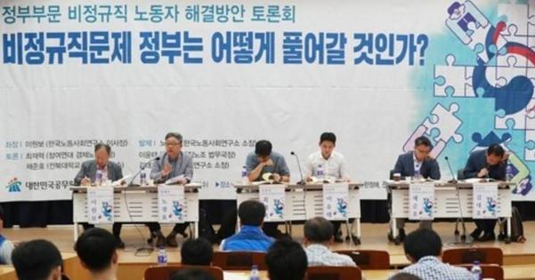 26일 오전 국회 의원회관에서 '비정규직 문제 정부는 어떻게 풀어갈 것인가' 토론회가 열렸다. / 연합뉴스