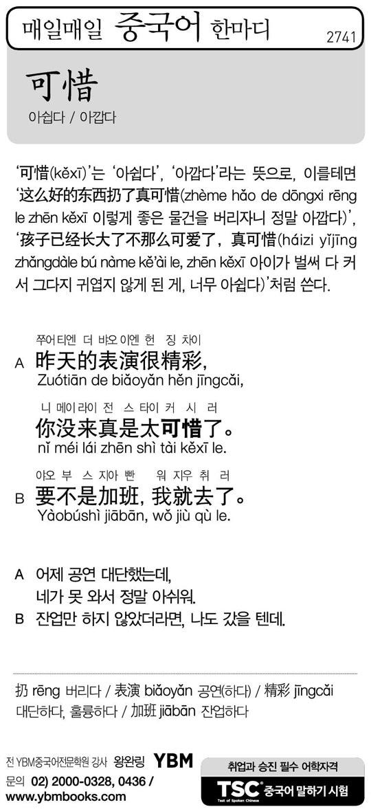 [매일매일 중국어 한마디] 아쉽다/아깝다