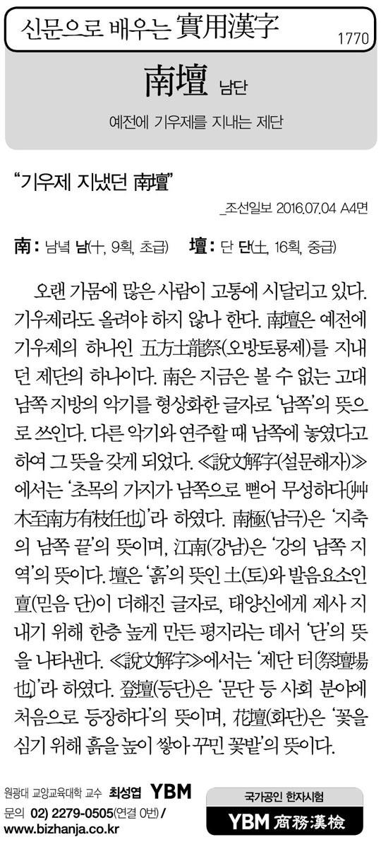 [신문으로 배우는 실용한자] 남단(南壇)