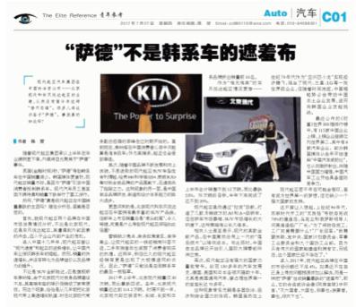 중국청년보 계열 주간지 청년참고는 26일자에 현대차의 중국 실적 악화를 사드 탓으로만 돌려서는 안된다고 주장했다. /청년참고
