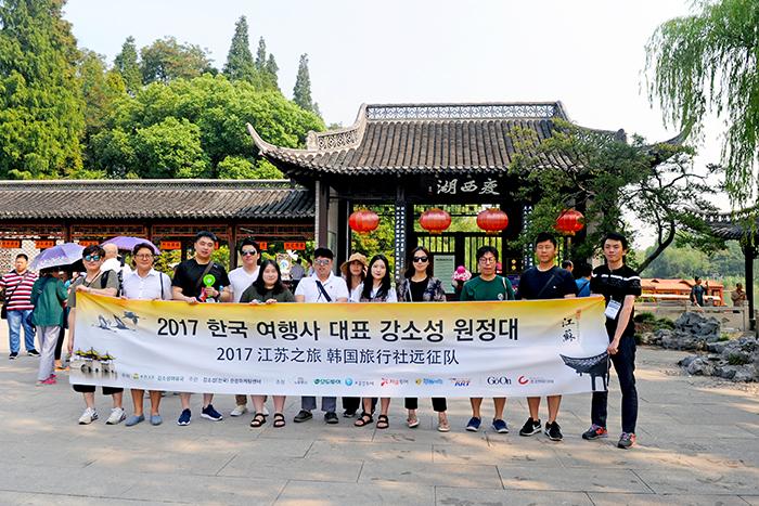 한국 여행사 대표 中강소성 팸투어 성료