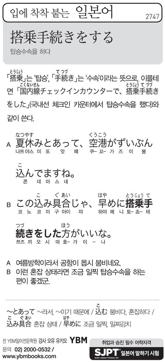 [입에 착착 붙는 일본어] 탑승수속을 하다