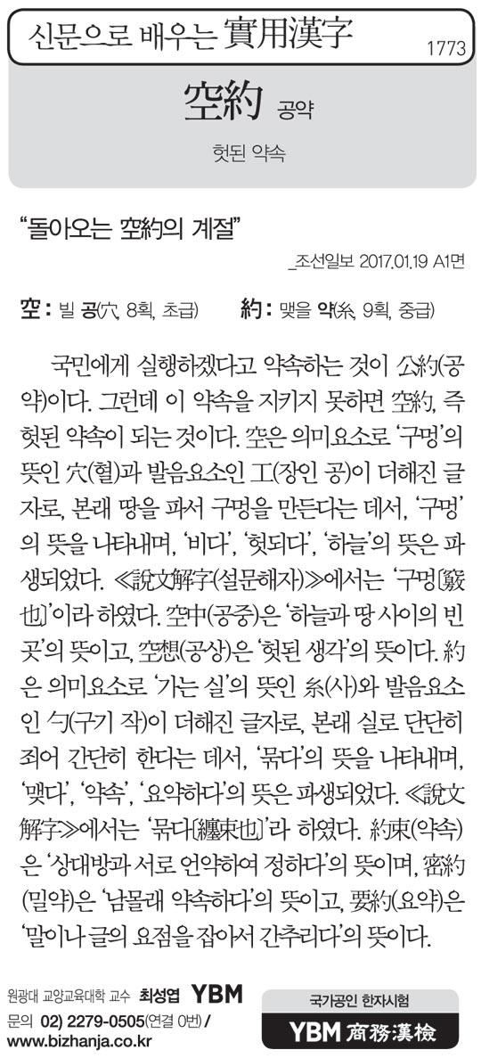 [신문으로 배우는 실용한자] 공약(空約)