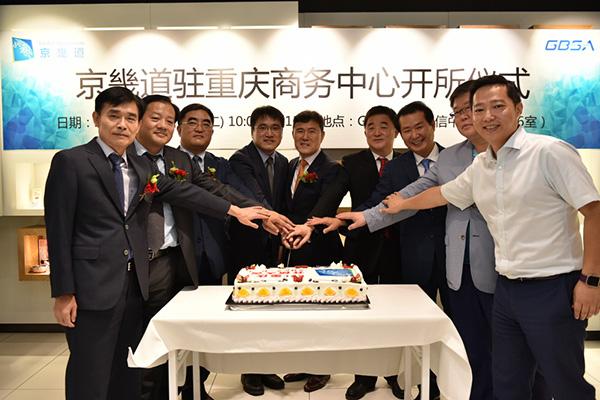 경기도는 1일 기업들의 중국 내륙시장 진출 교두보가 될 경기통상사무소(GBC) 충칭이 중국 충칭에서 문을 열었다고 밝혔다.