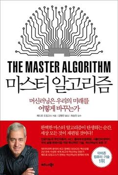 마스터 알고리즘 한국판