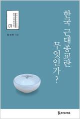한국 근대 종교란 무엇인가