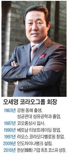 오세영 코라오그룹 회장