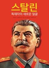 '스탈린, 독재자의 새로운 얼굴'