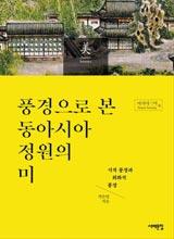 '풍경으로 본 동아시아 정원의 미'