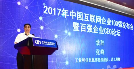 중국 공업정보화와 중국인터넷협회가 최근 발표한 중국 100대 인터넷 기업의 연간 매출 총액이 처음으로 1조위안을 돌파했다. /중국 공업정보화부