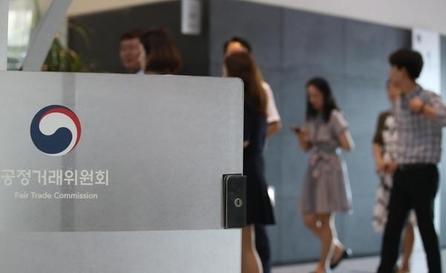 공정거래위원회 전경./ 연합뉴스 제공