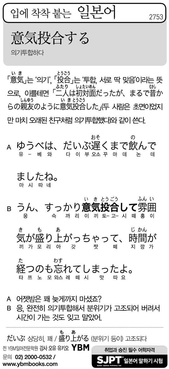 [입에 착착 붙는 일본어] 의기투합하다