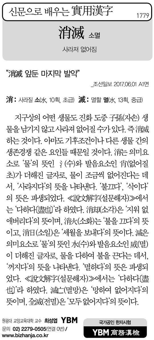 [신문으로 배우는 실용한자] 소멸(消滅)
