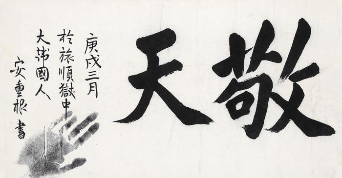 세례명 도마(토마스)였던 안중근 의사가 순국(1910년) 전 뤼순 감옥에서 신앙을 담아 쓴 것으로 알려진 유묵'敬天(경천)'.